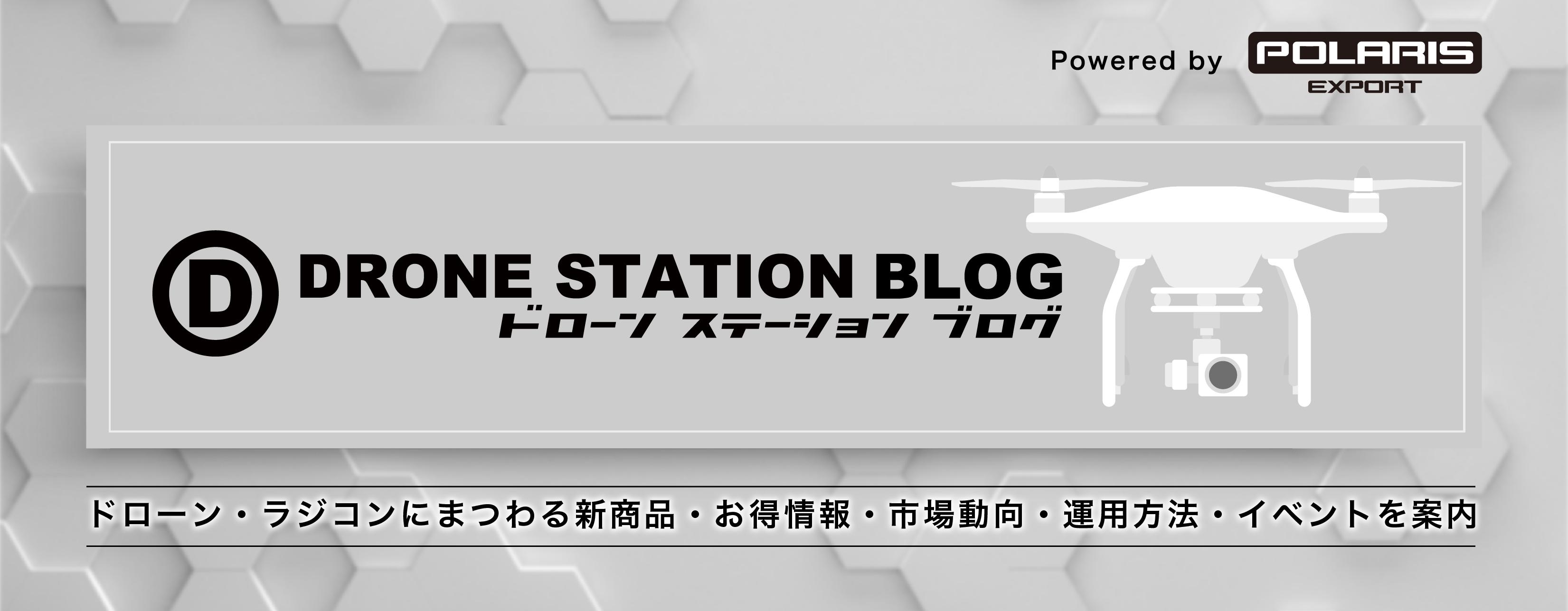ドローンステーションブログ-Drone Station Blog-
