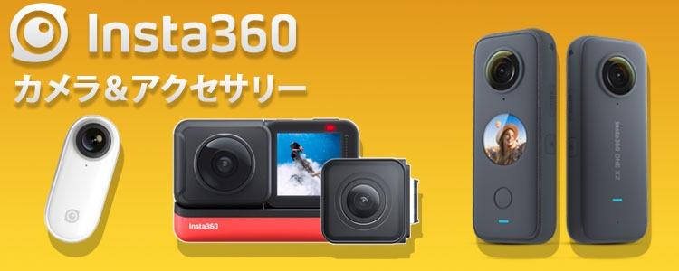 insta360 カメラ&アクセサリー