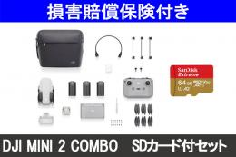 DJI Mini 2 Fly More Combo SDカード付きセット【64GB SDカード付き】