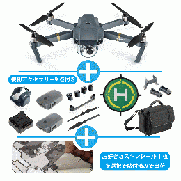Mavic Proフルセット【Polaris Edition】