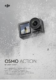 OSMO ACTION カタログ