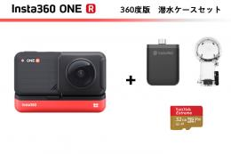 INSTA360 ONE R 360度版 潜水ケースセット【8/16まで】