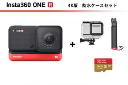 INSTA360 ONE R 4K版 防水ケースセット 【8/16まで】