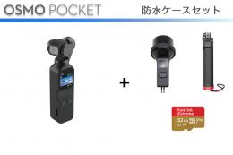 DJI OSMO POCKET 防水ケースセット
