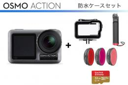 DJI OSMO ACTION  防水ケースセット
