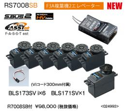 RS7008SB BLS173SVi×6 BLS171SV 2.4GHz 空用RSパック