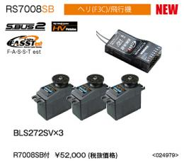 RS7008SB BLS272SV×3 2.4GHz FASSTest 空用RSパック