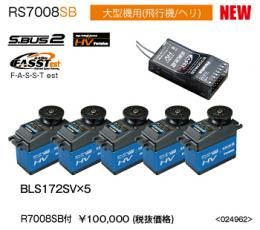 RS7003SB BLS172SV×5 2.4GHz FASSTest 空用RSパック